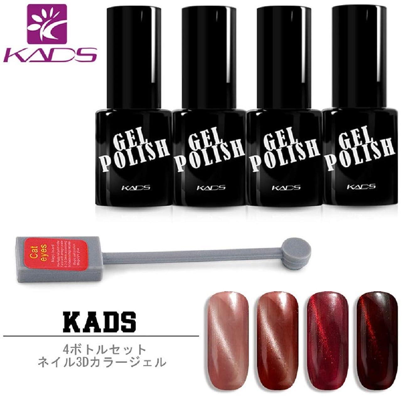 請うレザー量でKADS 猫目カラージェル キャッツアイジェル 4色セット ピンク/ワイン UV/LED対応 マグネット 磁石付き マニキュアセット (セット3)