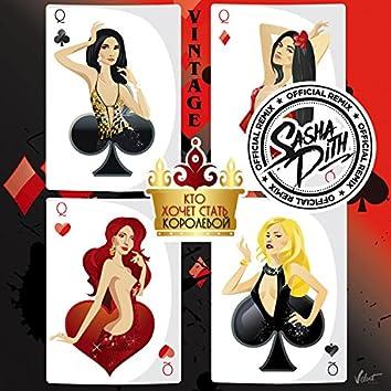Кто хочет стать королевой (Sasha Dith Remix)