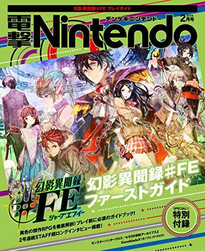 電撃Nintendo 2016年2月号 [雑誌]