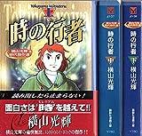 時の行者 コミック 1-3巻セット (講談社漫画文庫―横山光輝時代傑作選)