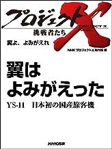 表紙: 「翼はよみがえった」~YS-11 日本初の国産旅客機 ―翼よ、よみがえれ プロジェクトX~挑戦者たち~   NHK「プロジェクトX」制作班