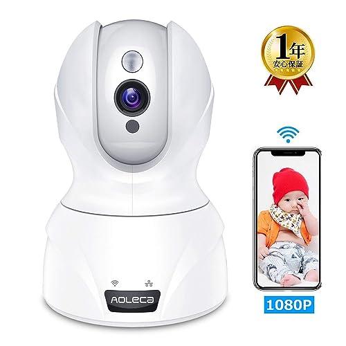 Aoleca ネットワークカメラ 1080P 200万画素 動体検知 双方向音声 監視 防犯