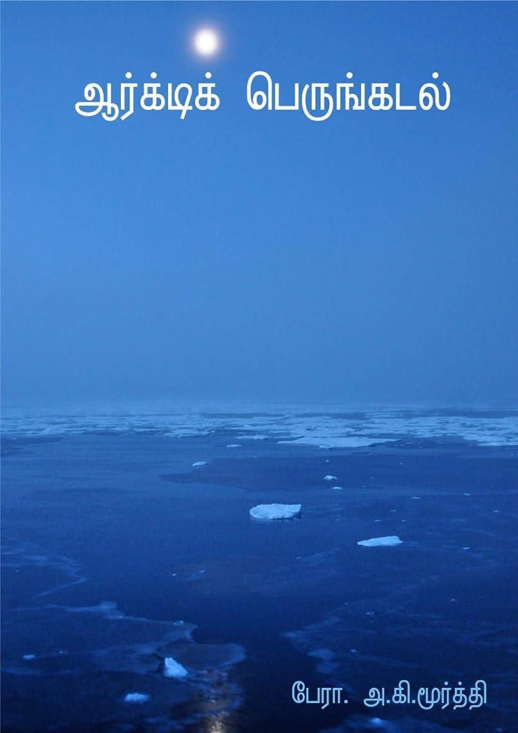 鰐サージ青Arctic Perungadal - ????????? ?????????? (Tamil Edition)