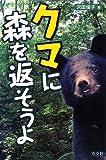 クマに森を返そうよ
