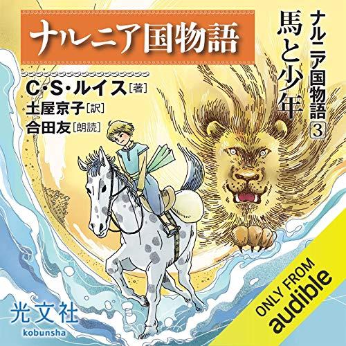 ナルニア国物語3 馬と少年 Audiobook By C・S・ルイス, 土屋 京子 cover art