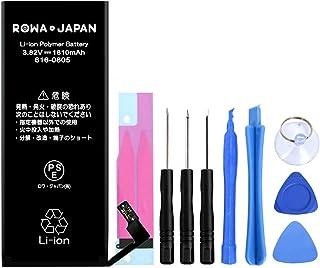 【国内向け】【ロワ社名PSEマーク付】 iPhone 6 交換 バッテリー 【PDF日本語説明書と工具セット付】