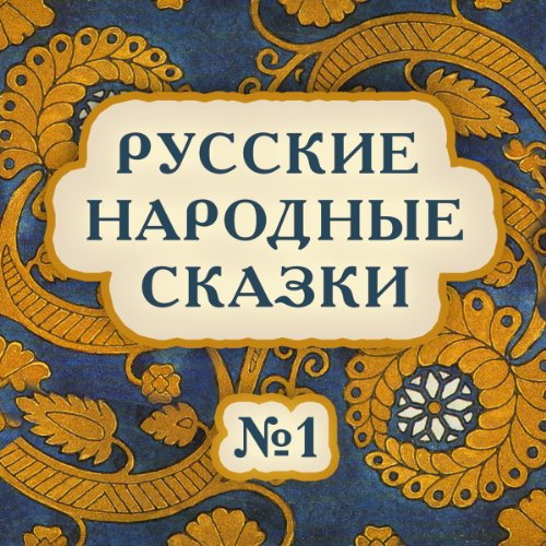 Russkie narodnye skazki No. 2 cover art