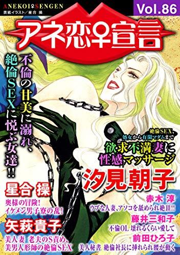 アネ恋♀宣言 Vol.86