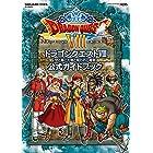 ニンテンドー3DS版 ドラゴンクエストⅧ 空と海と大地と呪われし姫君 公式ガイドブック (デジタル版SE-MOOK)