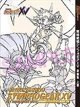 「戦姫絶唱シンフォギアXV」原画集上下巻セットが3月発売
