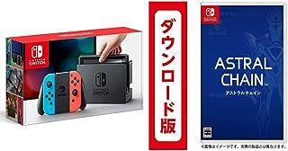 Nintendo Switch 本体 (ニンテンドースイッチ) 【Joy-Con (L) ネオンブルー/ (R) ネオンレッド】 + ASTRAL CHAIN|オンラインコード版 セット