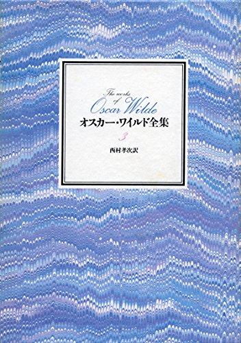 オスカー・ワイルド全集〈3〉 (1980年)
