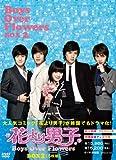 花より男子〜Boys Over Flowers DVD-BOX 2[OPSD-B169][DVD]