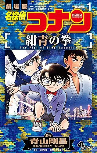 名探偵コナン 紺青の拳 (1)