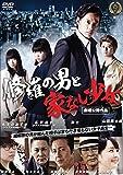 修羅の男と家なし少女[DVD]