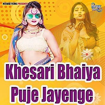 Khesari Bhaiya Puje Jayenge