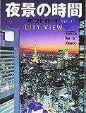 夜景の時間ポストカード〈Ver.1〉CITY VIEW
