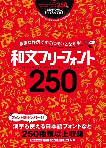 『和文フリーフォント250 - 豊富な作例ですぐに使いこなせる!(CD-ROM付き)』のトップ画像