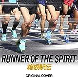 RUNNER OF THE SPIRIT 箱根駅伝 ORIGINAL COVER