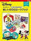 ディズニー 楽しい手作りカードブック (ディズニー・アートブックス クラフトシリーズ)