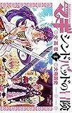 マギ シンドバッドの冒険(8) (裏少年サンデーコミックス)
