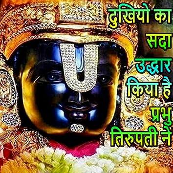 Dukhiyo Ka Sada Uddhar Kiya Hai Prabhu Tirupati Ne (Lord Vishnu Bhajan)