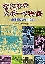 なにわのスポーツ物語―廃藩置県から140年