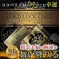ココペリ & ココペルマナ ゴールドラックカード 開運 宝くじ ロト ジャンボ