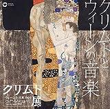 クリムトとウィーンの音楽「クリムト展 ウィーンと日本 1900」開催記念