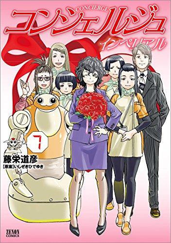 コンシェルジュ インペリアル 7 (ゼノンコミックス)