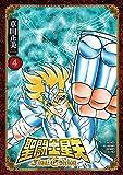 聖闘士星矢 Final Edition 4 (4) (少年チャンピオン・コミックスエクストラ)