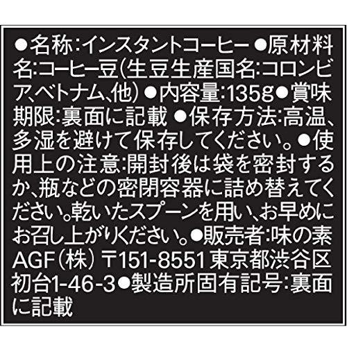 AGF マキシム AROMASELECT 袋135g