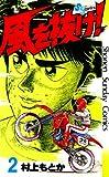 風を抜け!(2) (少年サンデーコミックス)