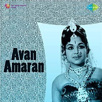 """Ezhaiyai Kozhai Endru (From """"Avan Amaran"""") - Single"""