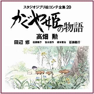 Studio Ghibli Storyboards Collection 20 : Kaguyahime no Monogatari (The Tale of Princess Kaguya) [JAPANESE EDITION JE]