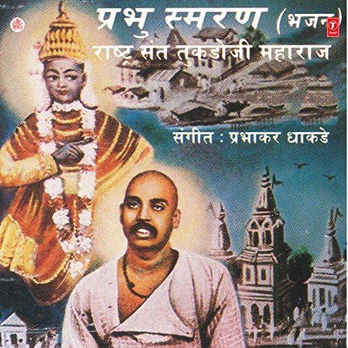 Sant Tukdoji Maharaj