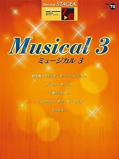 STAGEA ポピュラー (7~6級) Vol.78 ミュージカル3