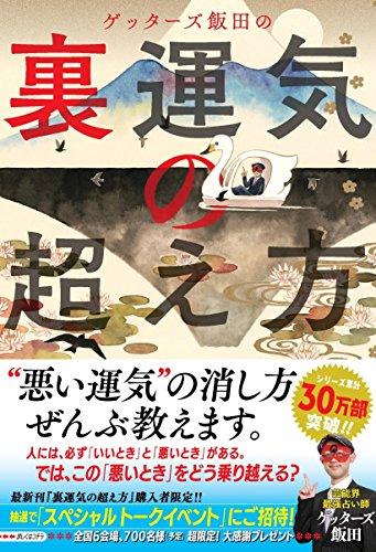 ゲッターズ飯田の 裏運気の超え方の詳細を見る