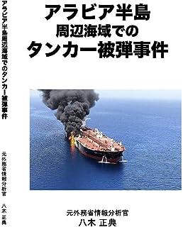 【Amazon.co.jp 限定】アラビア半島周辺海域でのタンカー被弾事件