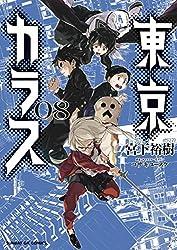 東京カラス(8) (サンデーGXコミックス)