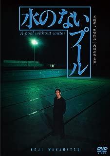 水のないプール [DVD]