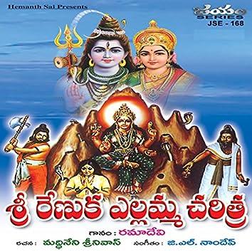 Sri Renuka Yellamma Cahrithra