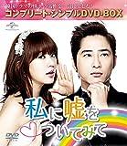 私に嘘をついてみて<コンプリート・シンプルDVD-BOX5,000円シリーズ>【期間...[DVD]