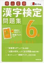 頻出度順漢字検定6級問題集