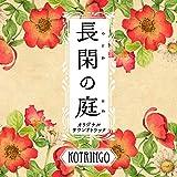 「長閑の庭」オリジナル・サウンドトラック