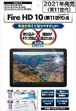 ASDEC Amazon Fire HD 10 保護フィルム (第11世代 / 2021年) ノングレアフィルム3 日本製 防指紋 気泡消失 映込防止 アンチグレア NGB-KFH13/FireHD10 2021フィルム