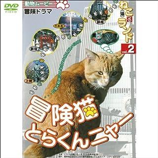 ねこ(猫)ざランドvol.2 冒険猫とらくんニャー(1WeekDVD)
