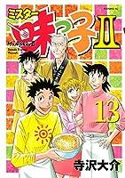 ミスター味っ子II(13) (イブニングコミックス)
