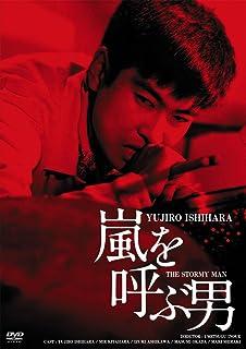 日活100周年邦画クラシック GREAT20 嵐を呼ぶ男 HDリマスター版 [DVD]
