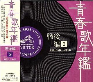 青春歌年鑑 戦後編 1951年~53年(昭和26年~28年)